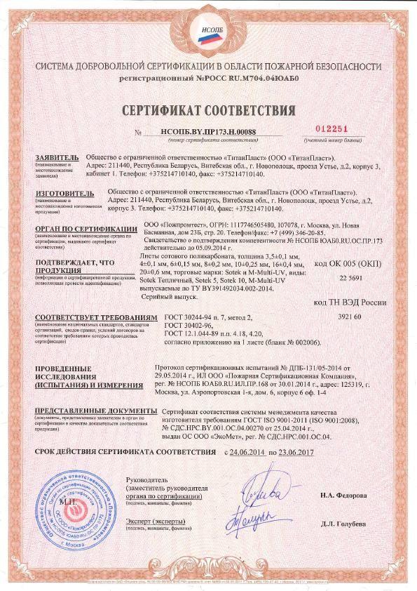 sertifikat-polikrov-2